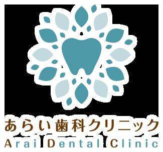ヤオコー熊谷箱田店2F内の通いやすい歯医者「あらい歯科クリニック」のWebサイトです。
